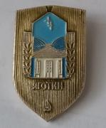 Badge with the symbols of Yahotyn (Kyiv region)