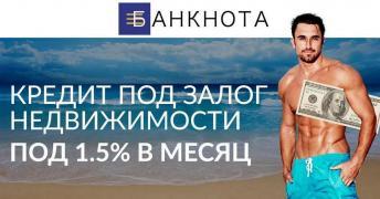 Cash loan secured by real estate Kharkov