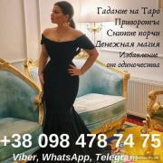 Help the fortune teller Angela Odessa