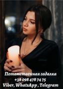 Hereditary fortune teller Angela. Express divination Kiev