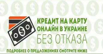 The best credit offers on the Ukrainian market