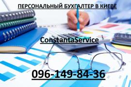 "The service ""Remote accountant"" in Kiev"