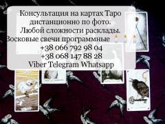 The tarragon. Runlog. Numerologist. Consultations online